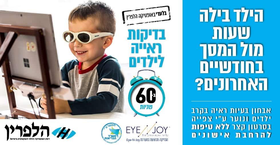 בדיקות ראייה לילדים